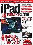 iPad超活用ガイド2019 (英和ムック らくらく講座シリーズ) 英和出版社
