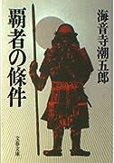 覇者の条件 (文春文庫 135-18)