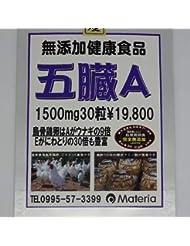 無添加健康食品/黒酢黒にんにく烏骨鶏卵黄五臓六腑A大玉(1500mg×30粒)30日¥19,800