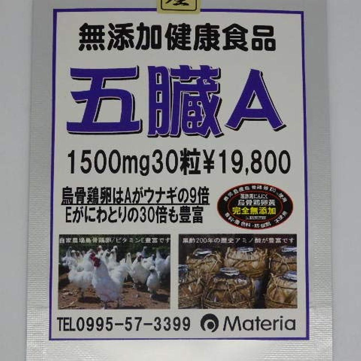 二次教育学マイクロプロセッサ無添加健康食品/黒酢黒にんにく烏骨鶏卵黄五臓六腑A大玉(1500mg×30粒)30日¥19,800