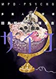 多重人格探偵サイコ(22) (角川コミックス・エース)