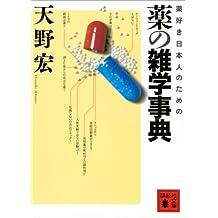 薬好き日本人のための 薬の雑学事典 (講談社文庫)