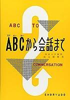ABCから会話まで