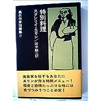 異色作家短篇集〈2〉特別料理 (1974年)