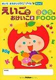 えいごでおけいこ〈2〉FOOD―3・4・5歳 (えいごでおけいこシリーズ) 画像
