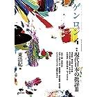 ゲンロン4 現代日本の批評III