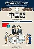 ビジネス指さし会話帳 (1) 中国語 (ビジネス指さし会話帳シリーズ)