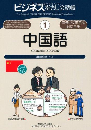 ビジネス指さし会話帳 (1) 中国語 (ビジネス指さし会話帳シリーズ)の詳細を見る