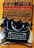 ドイツ製品の本 (1982年) (ワイルドムック)