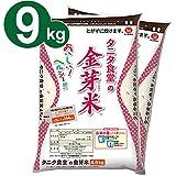 金芽米 タニタ食堂の金芽米 9kg ( 4.5kg ×2)