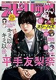週刊ビッグコミックスピリッツ 2018年41号(2018年9月10日発売) [雑誌]