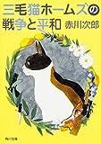 三毛猫ホームズの戦争と平和 (角川文庫)