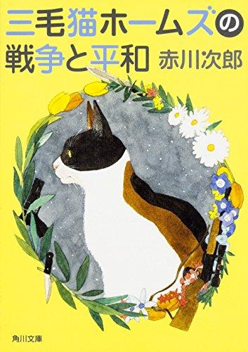 三毛猫ホームズの戦争と平和 (角川文庫)の詳細を見る