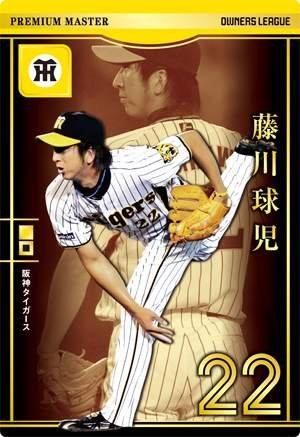 オーナーズリーグ OLB15 プレミアムマスター PM藤川球児 阪神タイガース