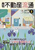 月刊不動産流通2011年5月号4月5日発売