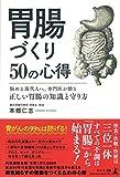胃腸づくり50の心得 悩める現代人へ、専門医が贈る正しい胃腸の知識と守り方