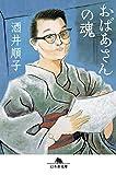 おばあさんの魂 (幻冬舎文庫) 画像