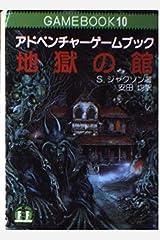 地獄の館‾ファイティング・ファンタジー (10) 文庫