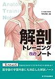 解剖トレーニングノート第7版 画像
