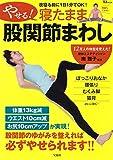やせる! 寝たまま股関節まわし (TJMOOK)