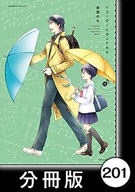 リコーダーとランドセル【分冊版】201 (バンブーコミックス 4コマセレクション)