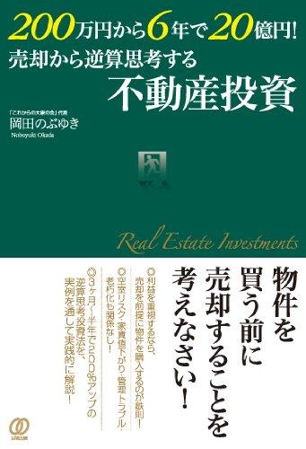200万円から6年で20億円!  売却から逆算思考する不動産投資