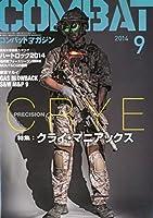 コンバットマガジン2014年9月号