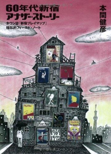 60年代新宿アナザー・ストーリー―タウン誌「新宿プレイマップ」極私的フィールド・ノートの詳細を見る