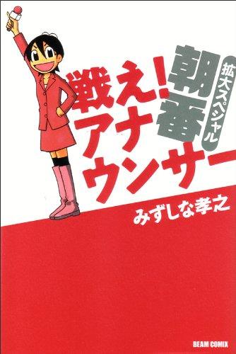 戦え!アナウンサー拡大スペシャル 朝番 (ビームコミックス) (BEAM COMIX)の詳細を見る