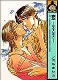 恋 NATURAL  / のも まりの のシリーズ情報を見る