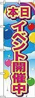 (お得な2枚セット)G_のぼり GNB-2894 イベント開催中ピンク 風船 2枚セット