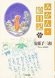 みかん・絵日記 (第2巻) (白泉社文庫)