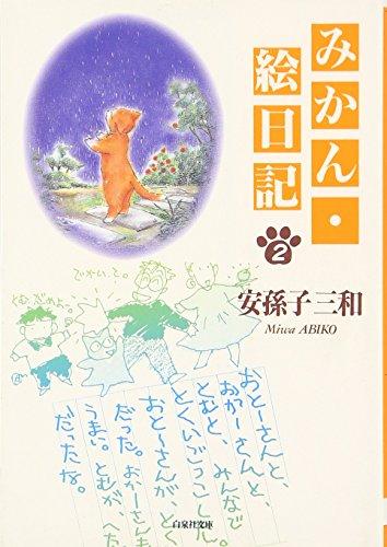 みかん・絵日記 (第2巻) (白泉社文庫)の詳細を見る