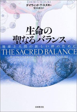 生命の聖なるバランス—地球と人間の新しい絆のために