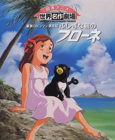 ふしぎな島のフローネ―家族ロビンソン漂流記 (絵本アニメ世界名作劇場)