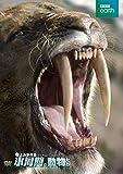 BBCアース: 今よみがえる 氷河期の動物たち [DVD]