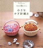 小さなかぎ針編み (Let's knit series―手あみcaf〓スタイル) 画像