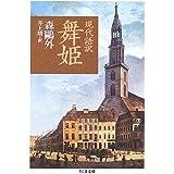 現代語訳 舞姫 (ちくま文庫)