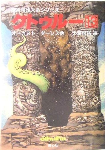 クトゥルー〈13〉 (暗黒神話大系シリーズ)の詳細を見る