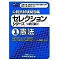 公務員試験問題集セレクションシリーズ〈1〉憲法 (セレクションシリーズ 新訂版 1)