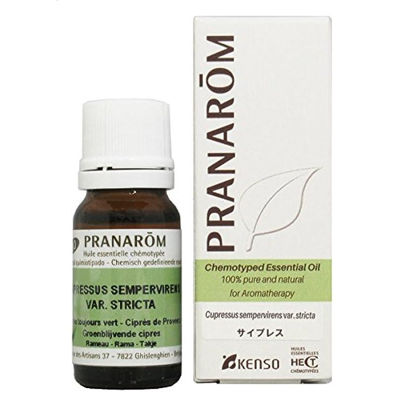 咳前文傷跡プラナロム エッセンシャルオイル サイプレス 10ml