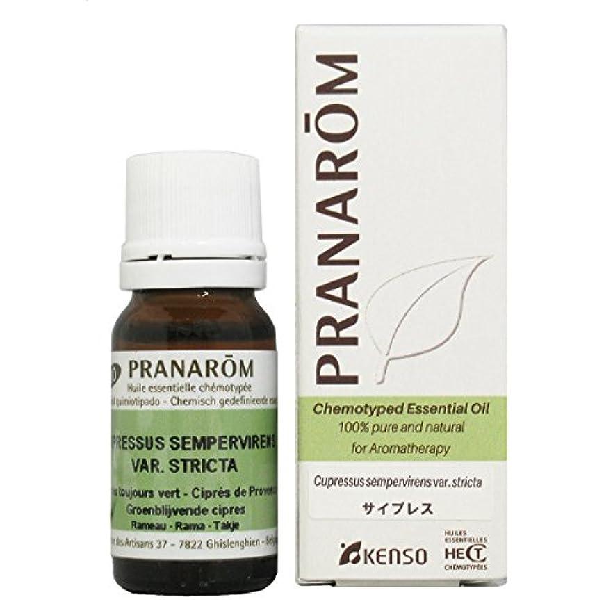 男によって絶対のプラナロム エッセンシャルオイル サイプレス 10ml