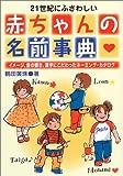 21世紀にふさわしい赤ちゃんの名前事典—イメージ、音の響き、漢字にこだわったネーミング・カタログ