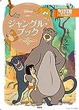 ジャングル・ブック (ディズニーゴールド絵本)