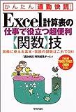 Excel計算表の仕事で役立つ超便利 関数技―実務に使える基本・実践の関数はこれでOK!Excel2003/2002/2000対応 (かんたん「通勤快読」)