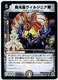 デュエルマスターズ/DM-30/44/C(h.c.)/魔光蟲ヴィルジニア卿【ヒーローズカード(フォイル仕様)】