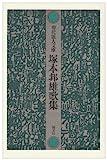塚本邦雄歌集 (現代歌人文庫 1)