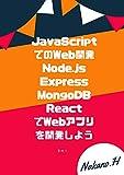 JavaScriptでのWeb開発 ~ Node.js + Express + MongoDB + ReactでWebアプリを開発しよう 〜 その1 〜(改訂版二版)