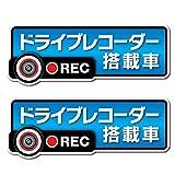 (2枚入)ドライブレコーダー ステッカー 『ドライブレコーダー搭載車』 高耐候タイプ (ブルー, Sサイズ)
