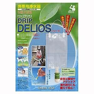 アーバンテック DRIP DELIOS-4(ドリップデリオス-4) 携帯用浄水器